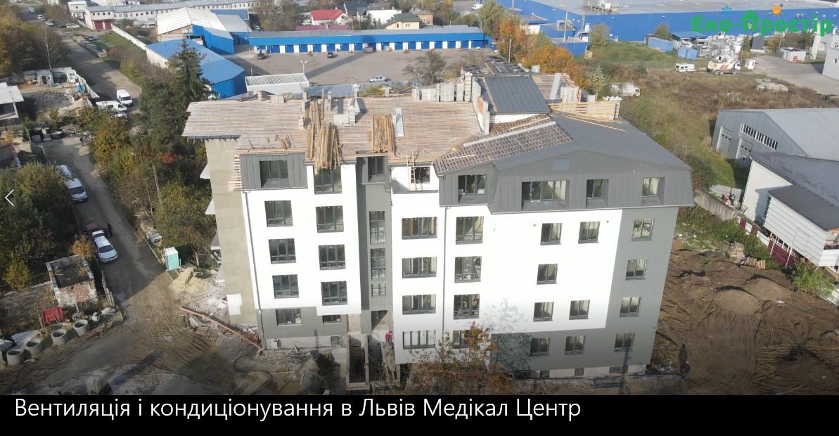 вентиляція в Львів медікал Центр
